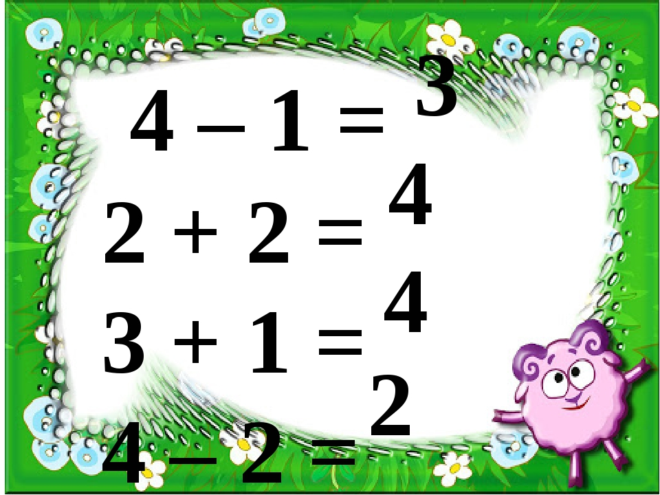 4 – 1 = 2 + 2 = 3 + 1 = 4 – 2 = 3 4 4 2