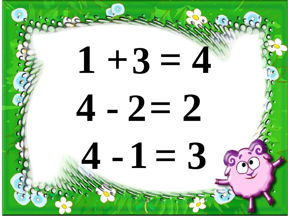 1 + = 4 4 - = 2 4 - = 3 3 2 1