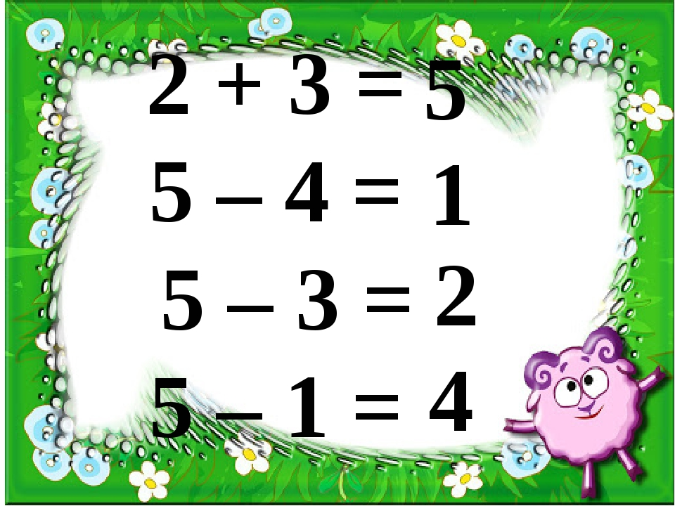 2 + 3 = 5 – 4 = 5 – 3 = 5 – 1 = 5 1 2 4
