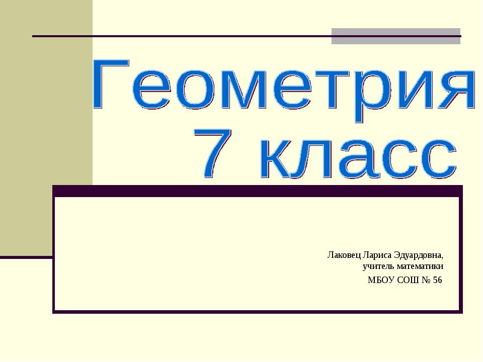 Лаковец Лариса Эдуардовна, учитель математики МБОУ СОШ № 56