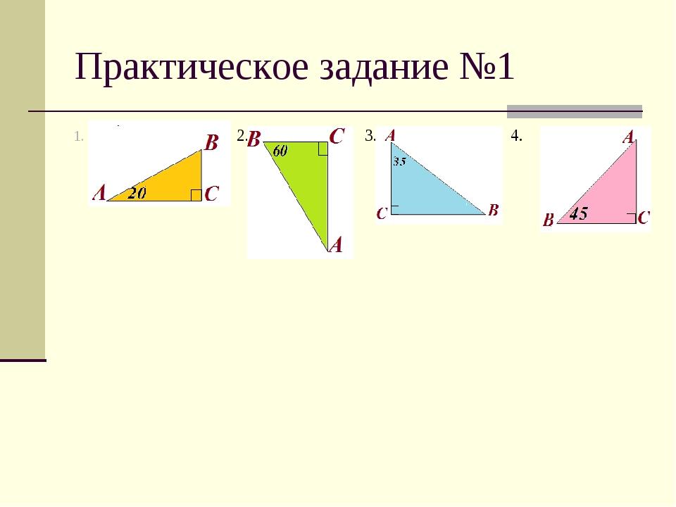 Практическое задание №1 2. 3. 4.
