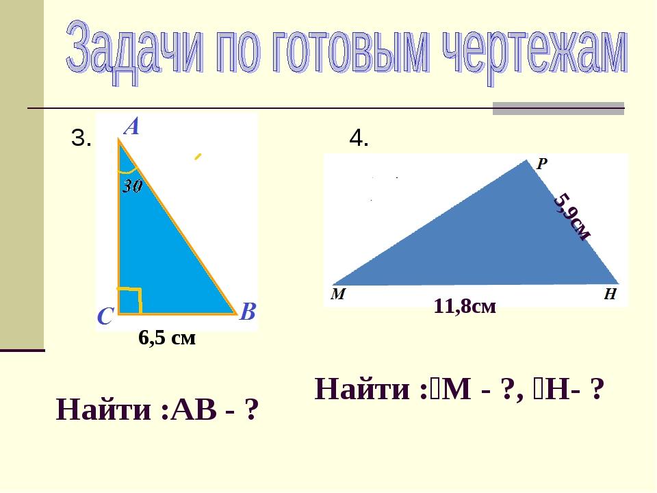 3. 4. Найти :АВ - ? 6,5 см 11,8см 5,9см Найти :˪М - ?, ˪Н- ?