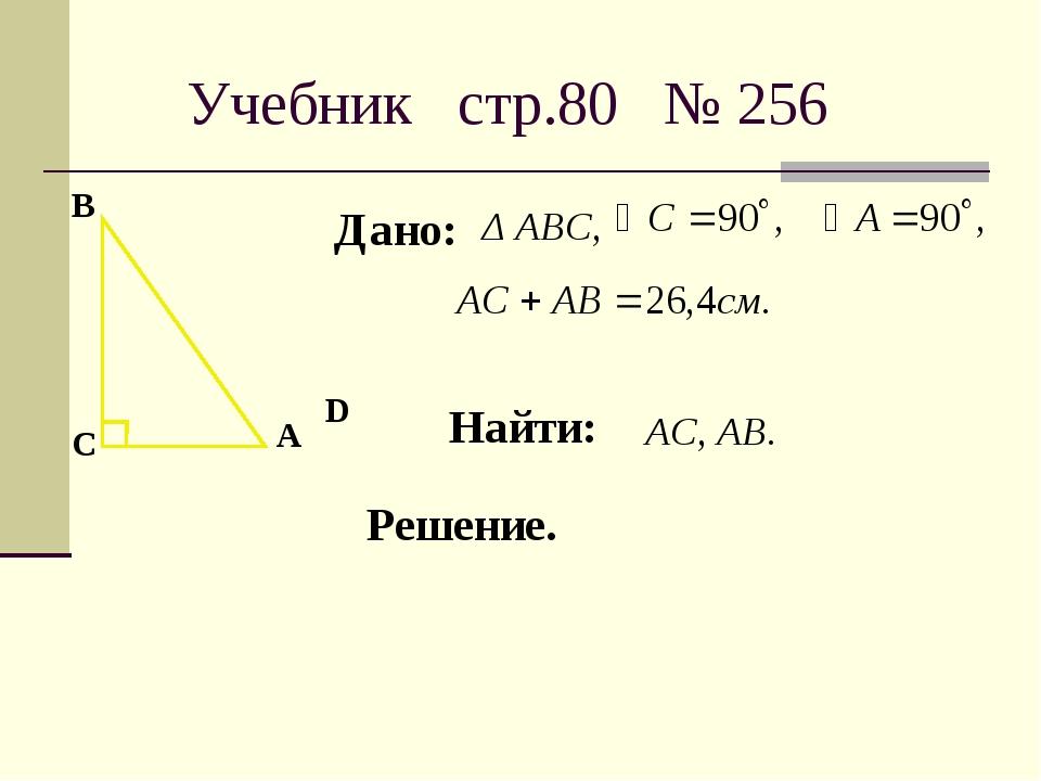 Учебник стр.80 № 256 С В А D Дано: Δ АВС, Найти: АС, АВ. Решение.