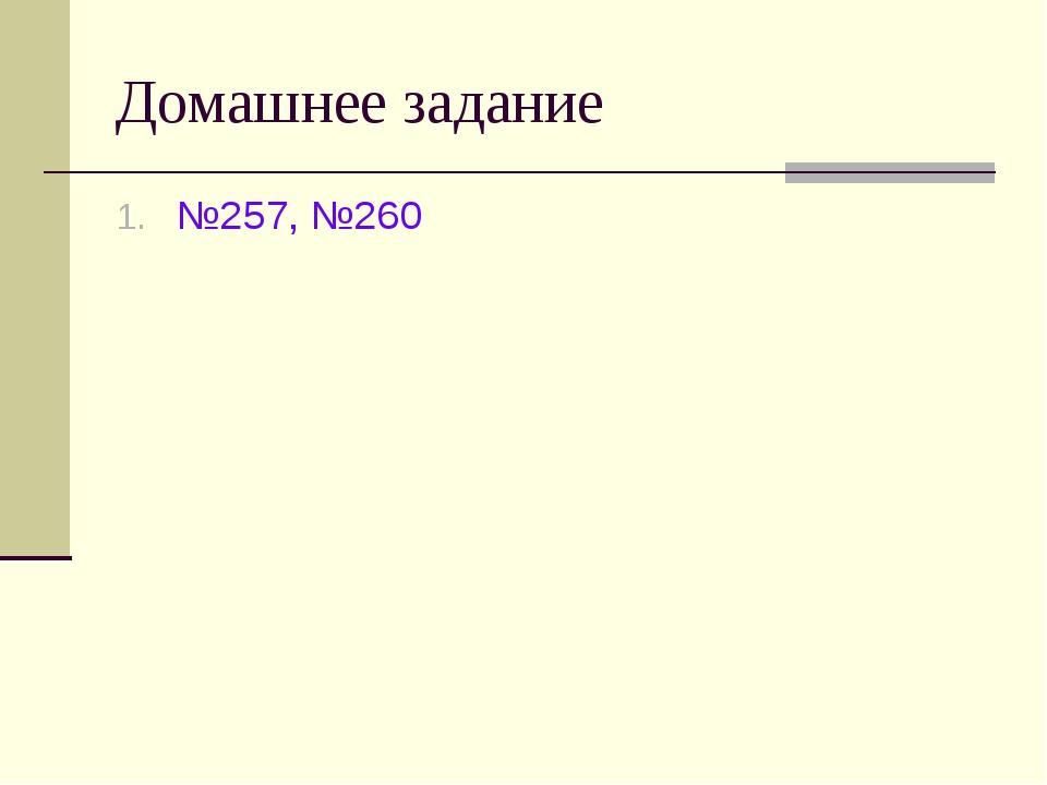 Домашнее задание №257, №260