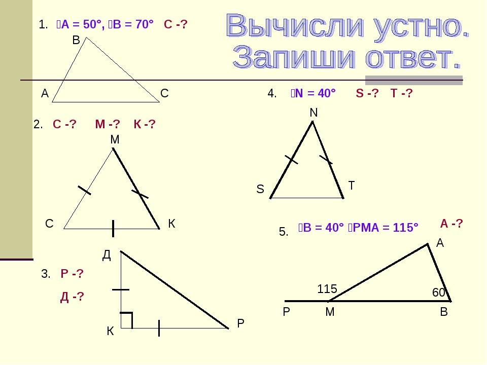 ˪А = 50°, ˪В = 70° А В С 1. С -? С М К С -? М -? К -? 2. К Д Р Р -? Д -? 3....
