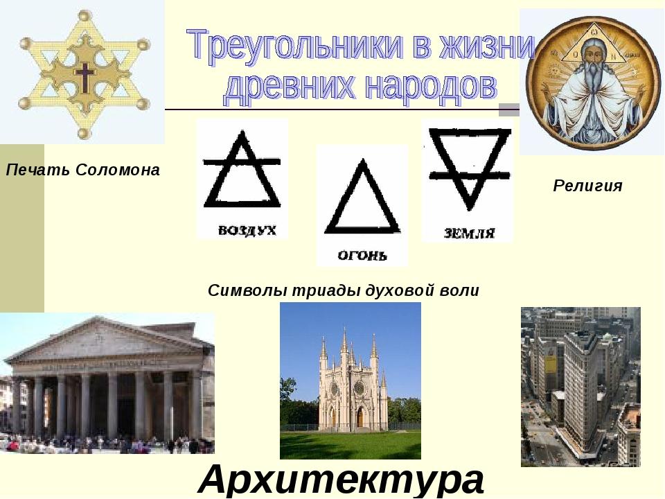 Символы триады духовой воли Религия Печать Соломона Архитектура