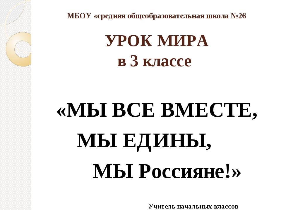 МБОУ «средняя общеобразовательная школа №26 УРОК МИРА в 3 классе «МЫ ВСЕ ВМЕ...