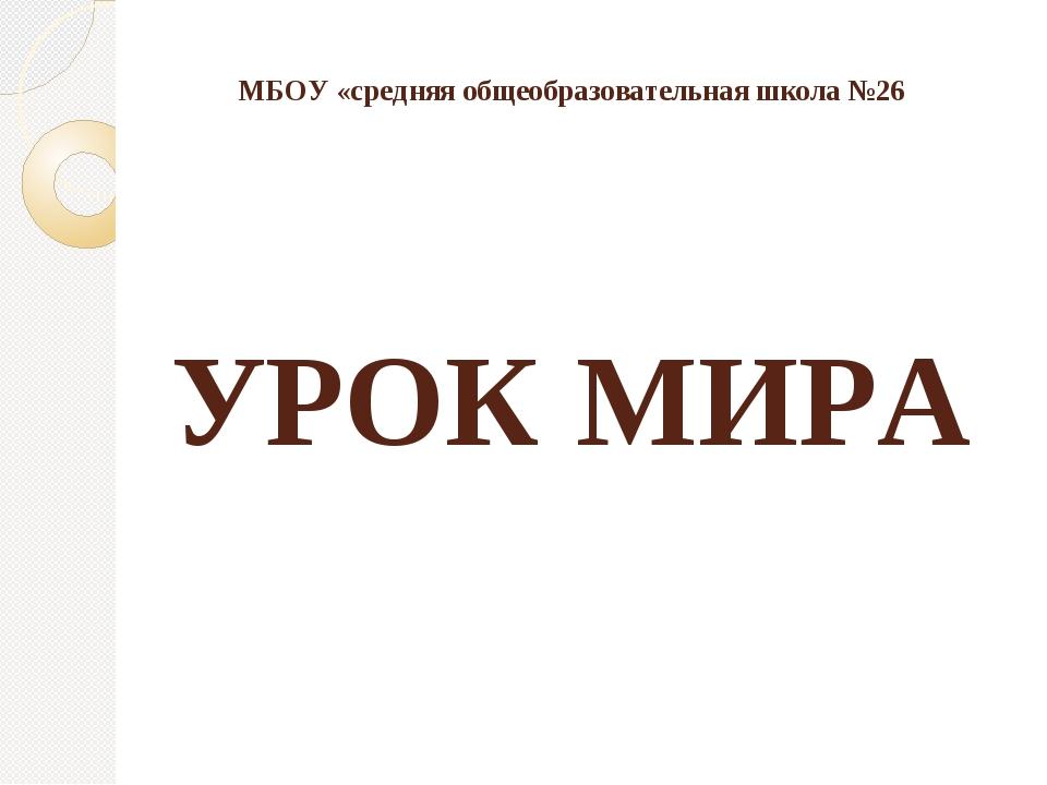 МБОУ «средняя общеобразовательная школа №26 УРОК МИРА