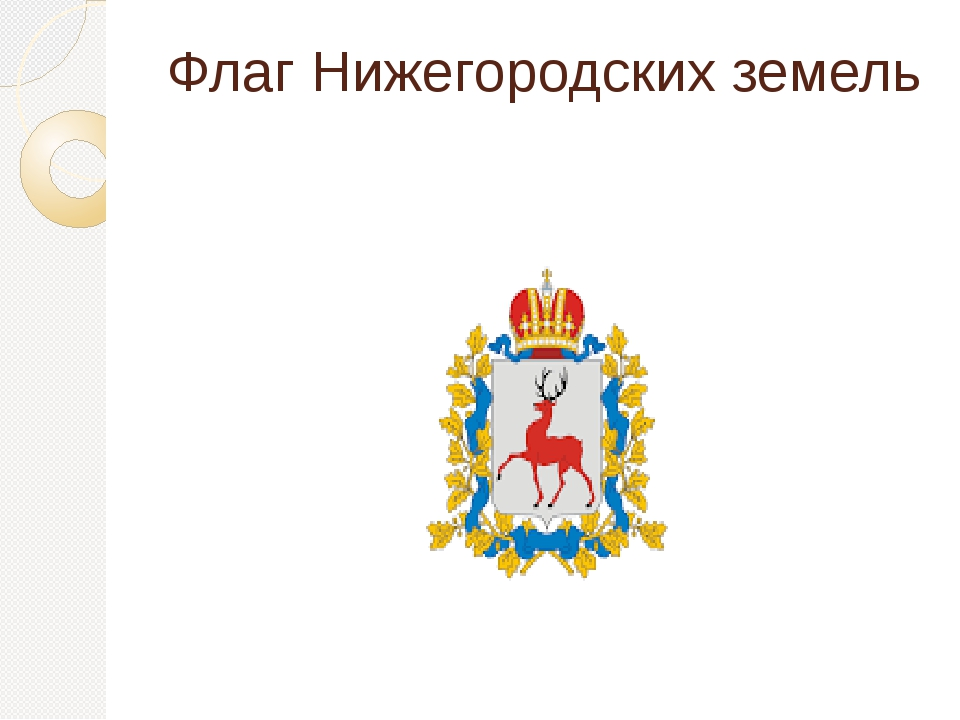 Флаг Нижегородских земель