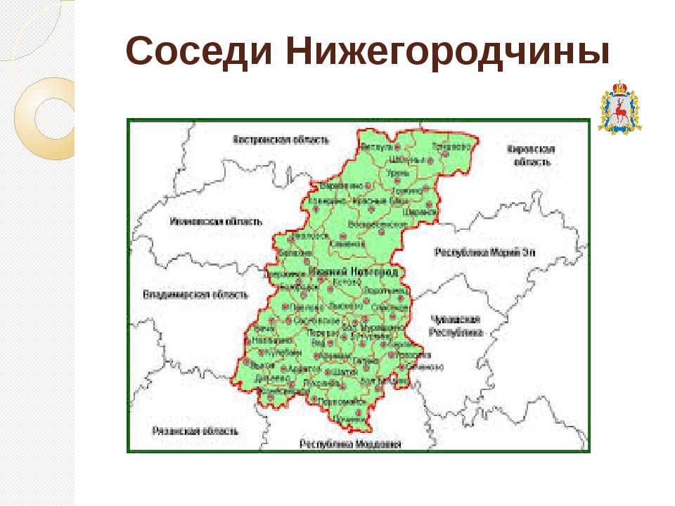 Соседи Нижегородчины