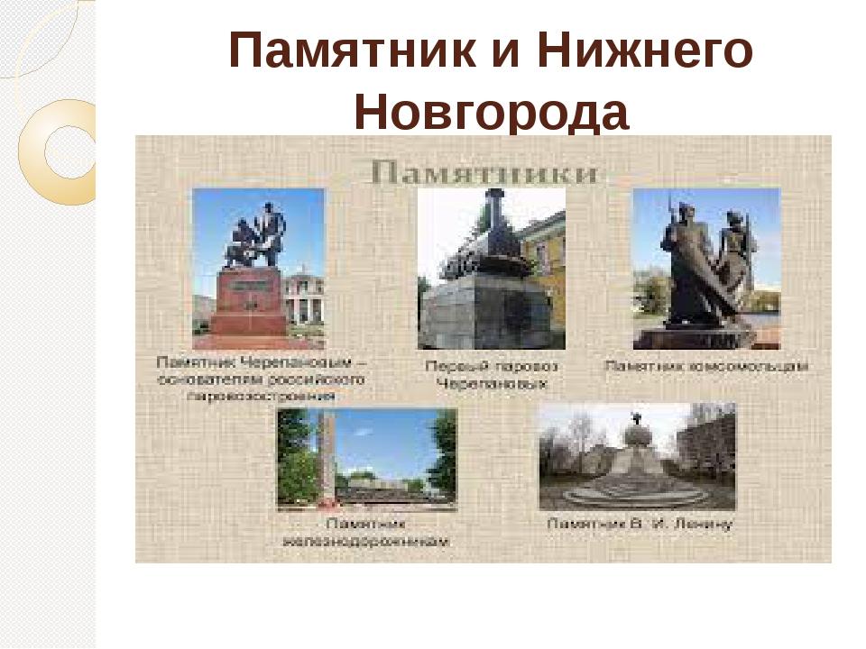 Памятник и Нижнего Новгорода