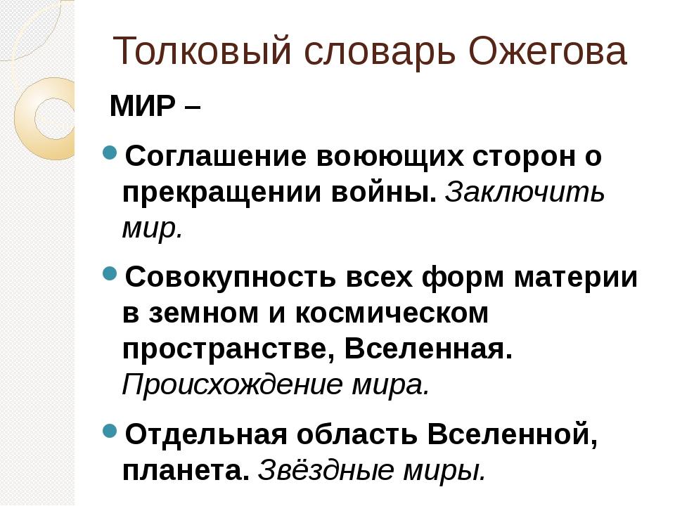 Толковый словарь Ожегова МИР – Соглашение воюющих сторон о прекращении войны....