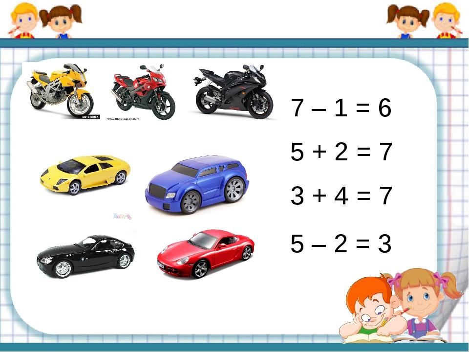 7 – 1 = 6 5 + 2 = 7 3 + 4 = 7 5 – 2 = 3