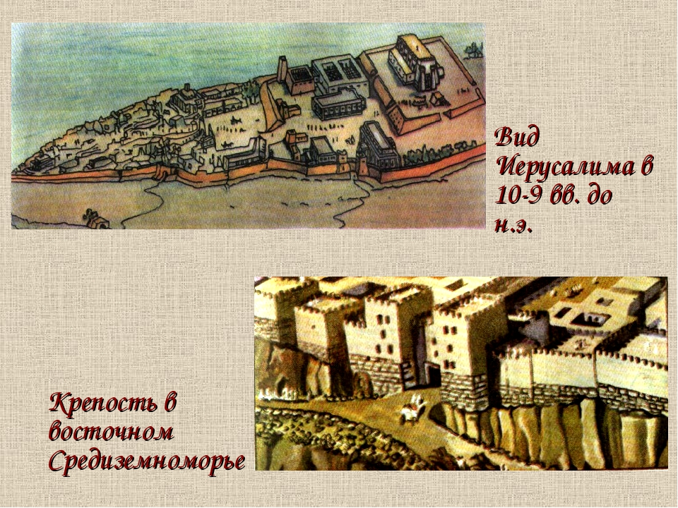 Вид Иерусалима в 10-9 вв. до н.э. Крепость в восточном Средиземноморье