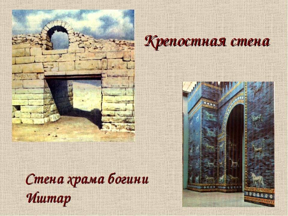 Крепостная стена Стена храма богини Иштар