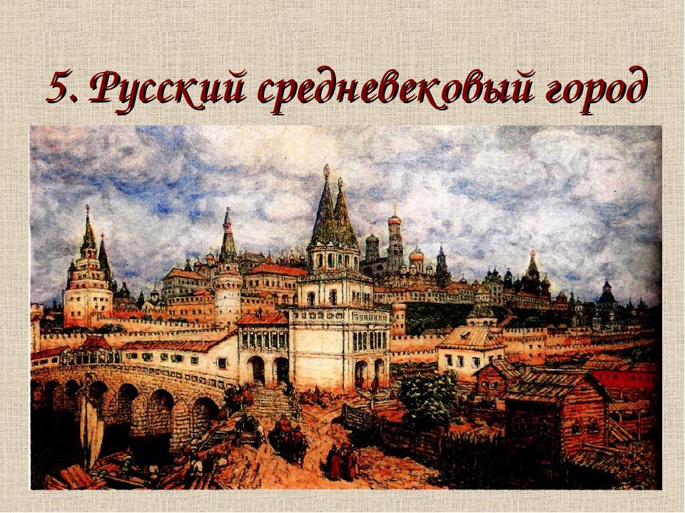 5. Русский средневековый город