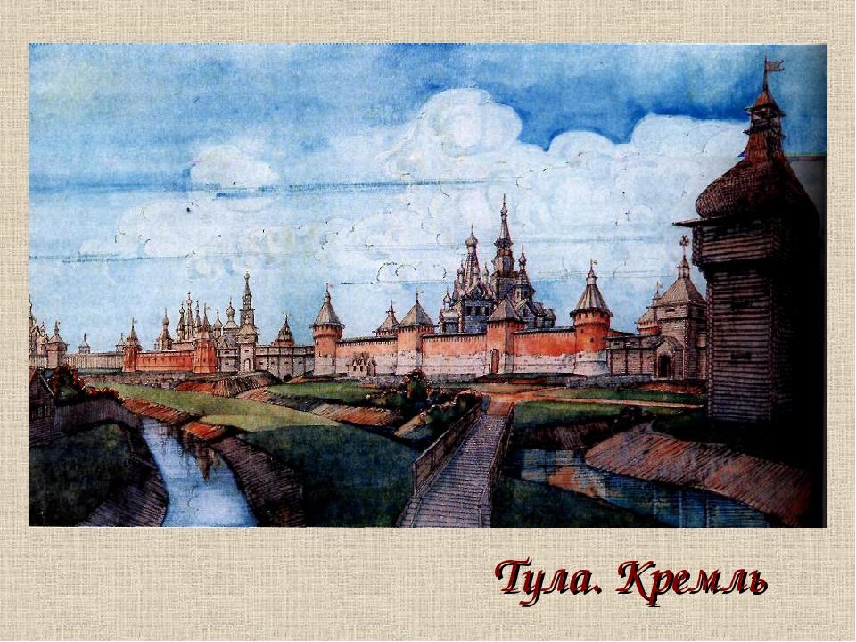Тула. Кремль