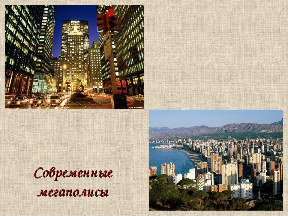 Современные мегаполисы