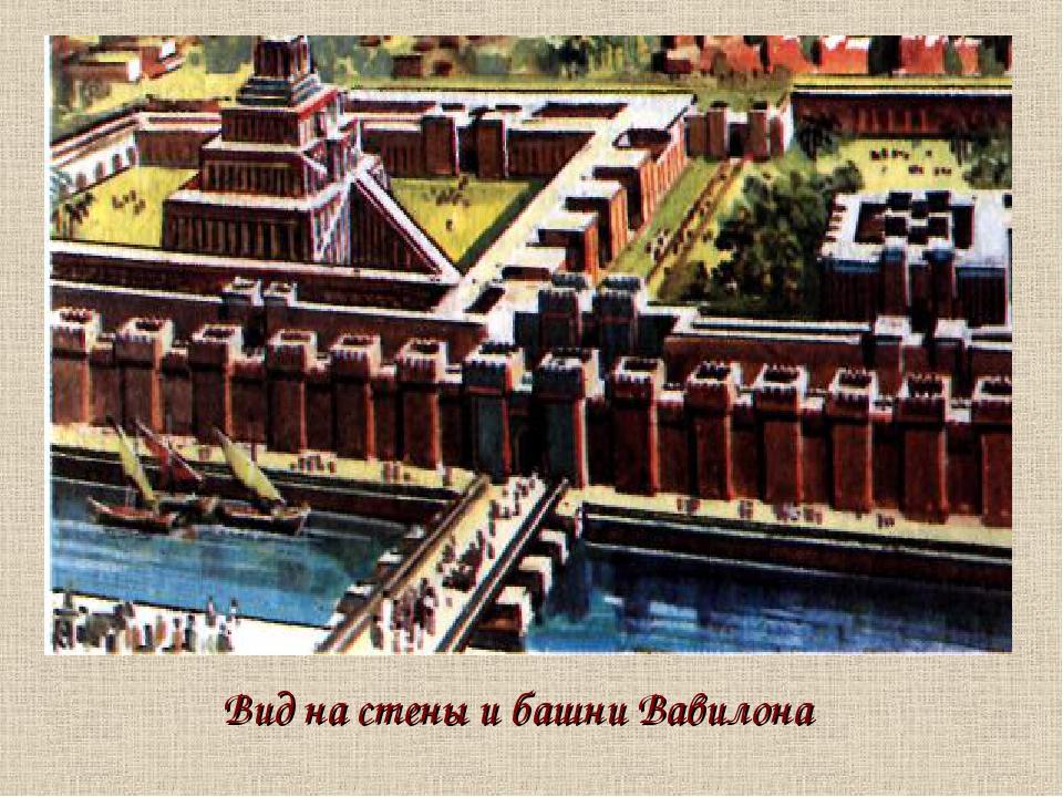 Вид на стены и башни Вавилона