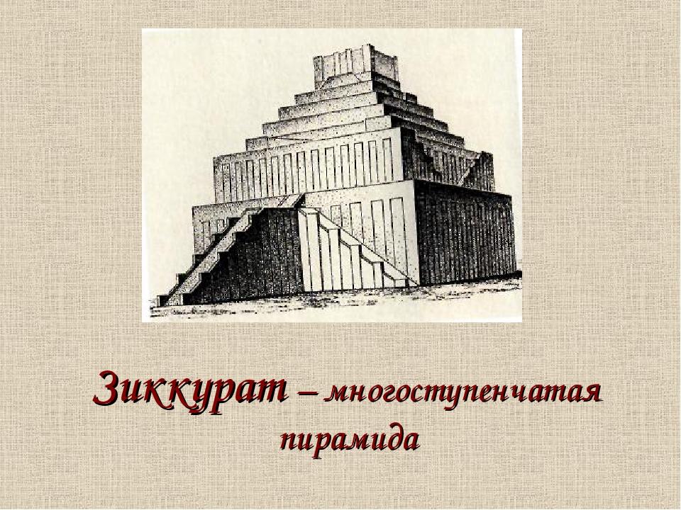 Зиккурат – многоступенчатая пирамида