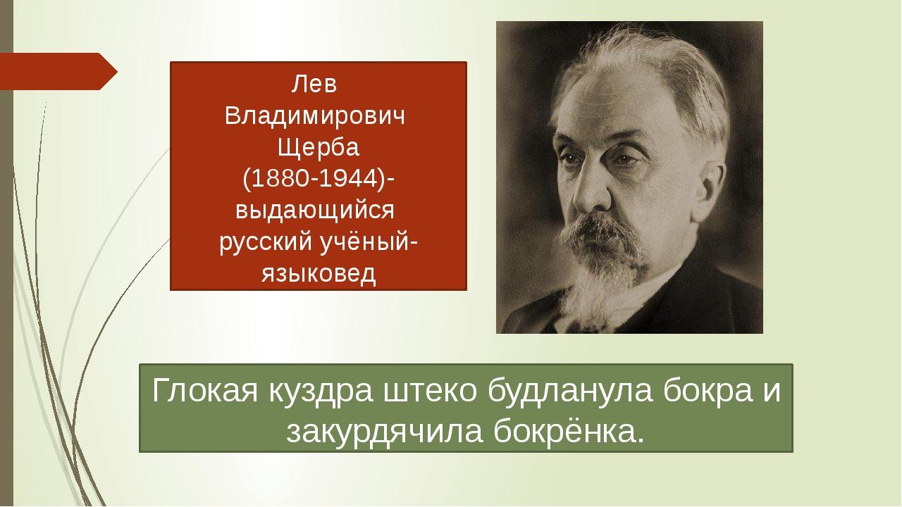 Лев Владимирович Щерба (1880-1944)-выдающийся русский учёный-языковед Глокая...