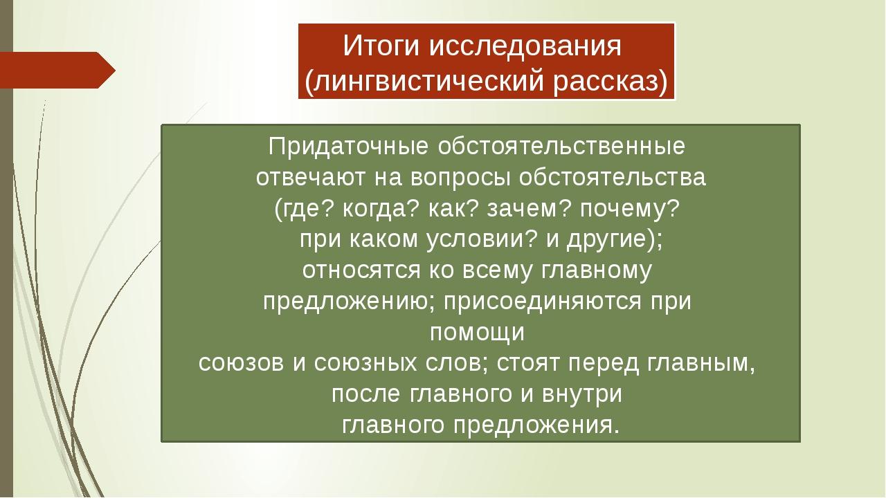 Итоги исследования (лингвистический рассказ) Придаточные обстоятельственные о...