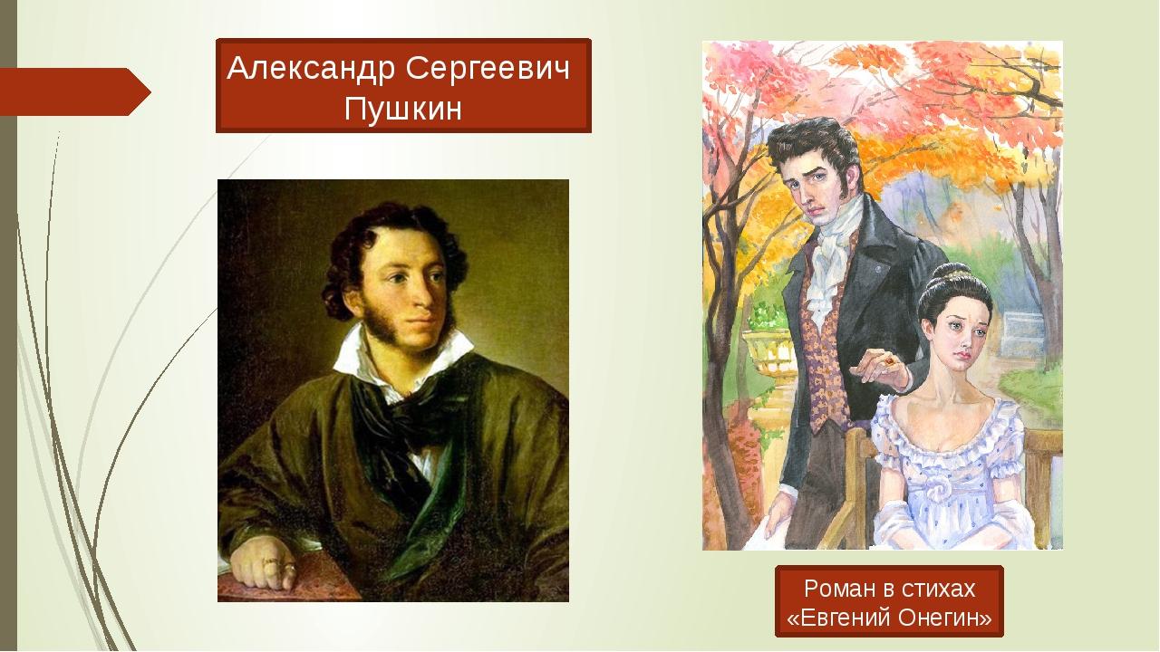 Александр Сергеевич Пушкин Роман в стихах «Евгений Онегин»