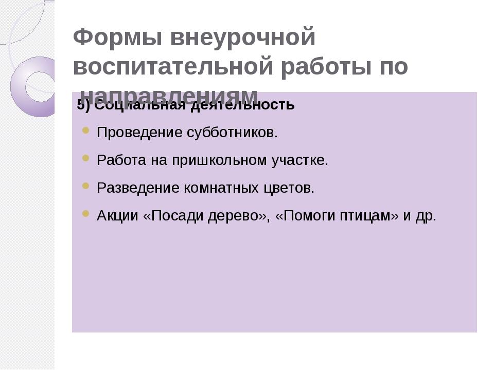 Формы внеурочной воспитательной работы по направлениям 5) Социальная д...