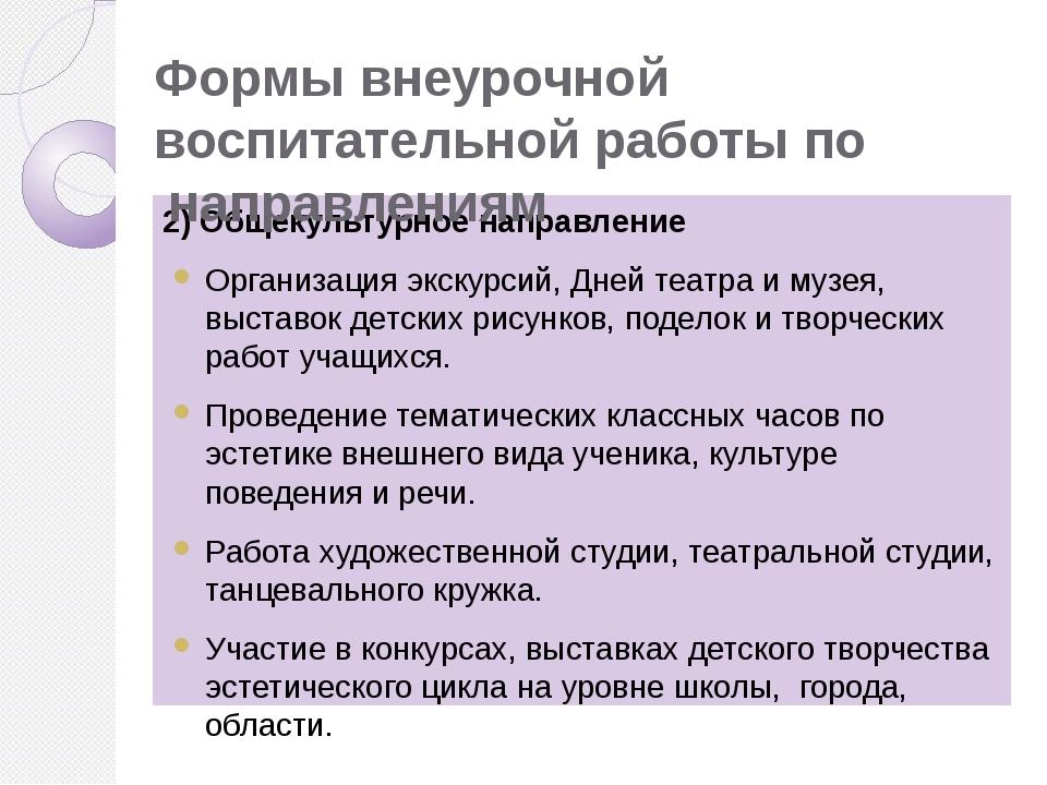 Формы внеурочной воспитательной работы по направлениям 2) Общекультурн...