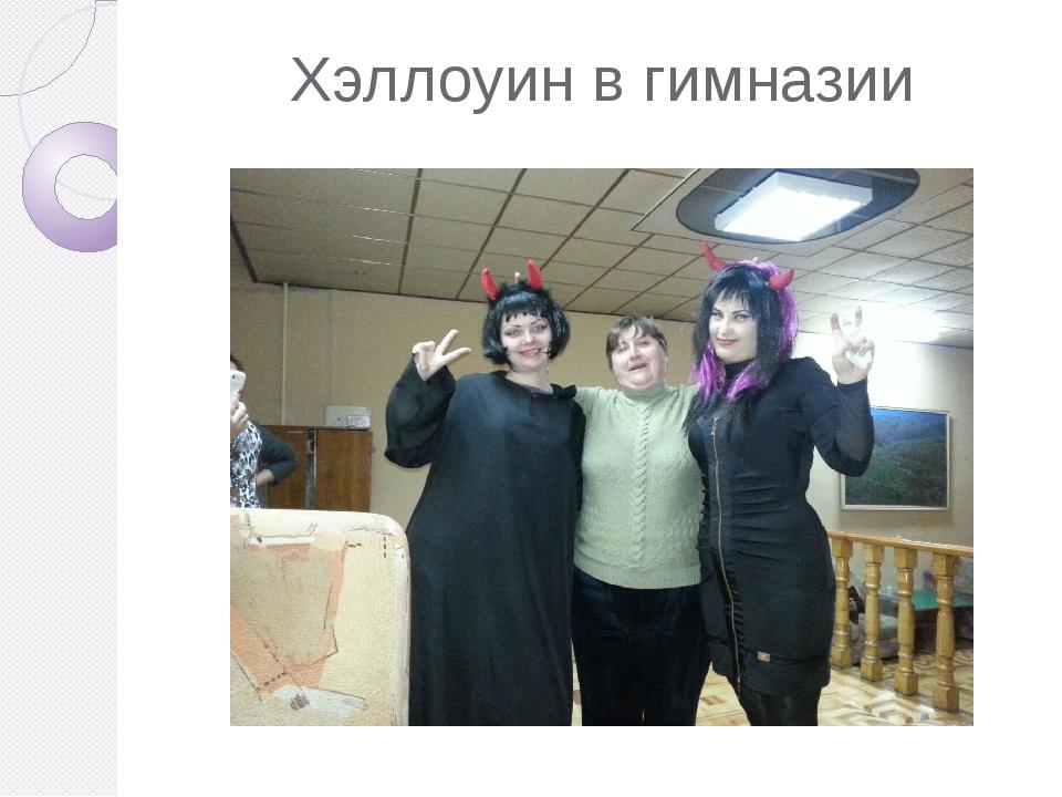 Хэллоуин в гимназии