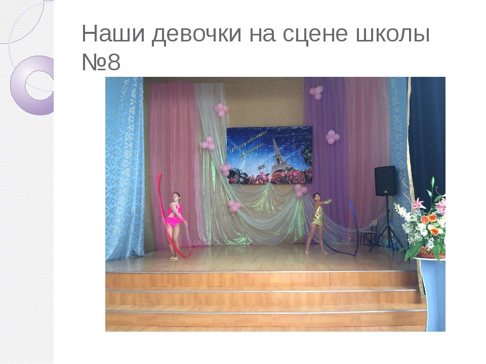Наши девочки на сцене школы №8