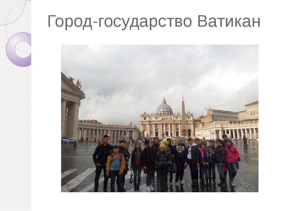 Город-государство Ватикан
