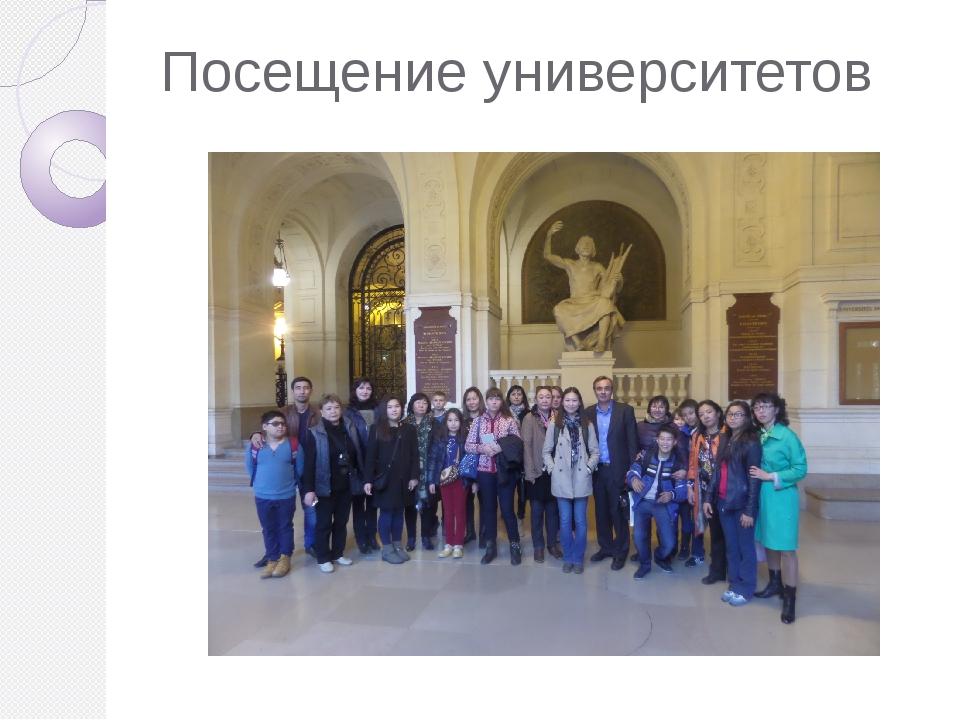 Посещение университетов