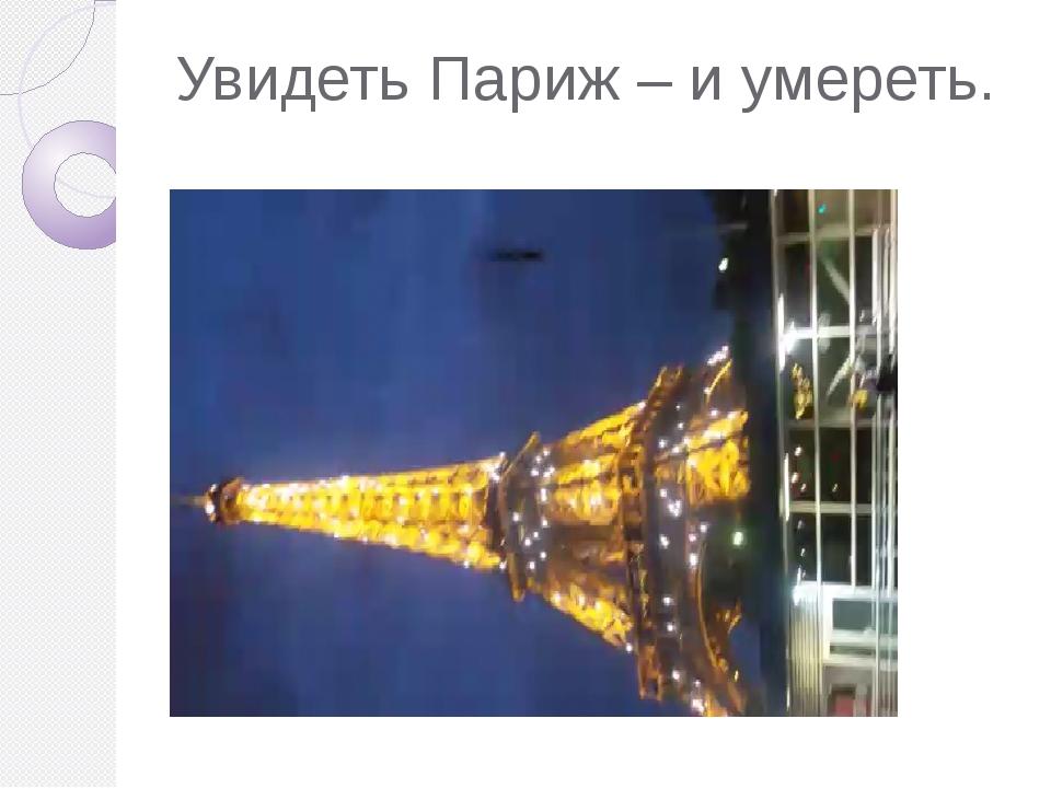 Увидеть Париж – и умереть.