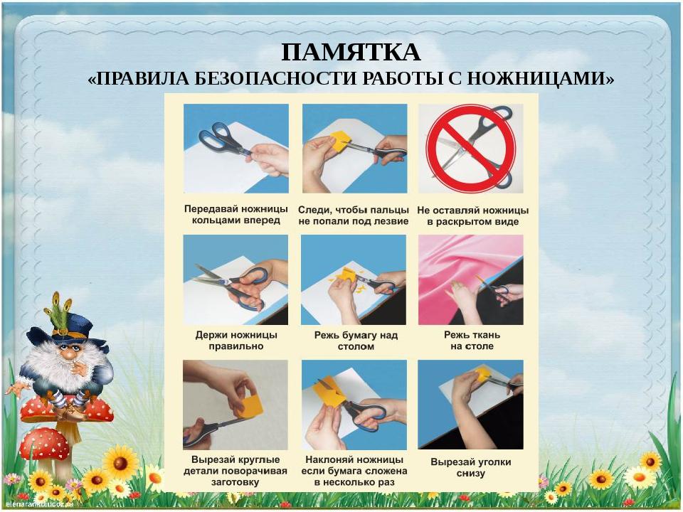 Картинки правила пользования ножницами