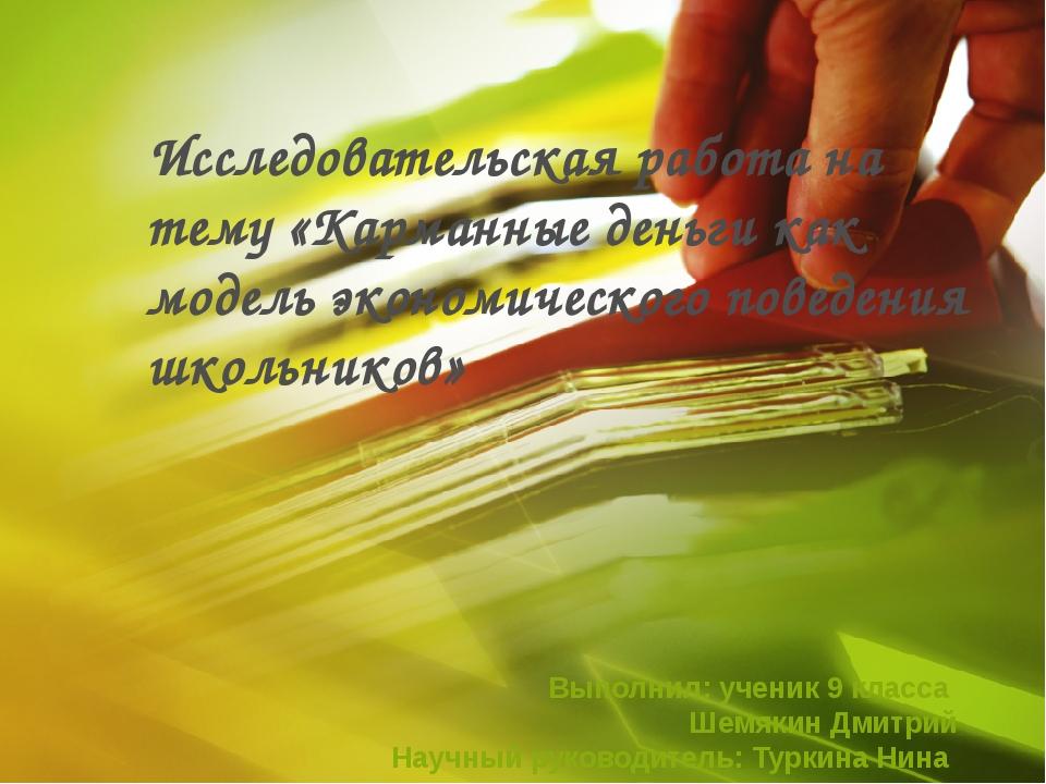 Выполнил: ученик 9 класса Шемякин Дмитрий Научный руководитель: Туркина Нина...