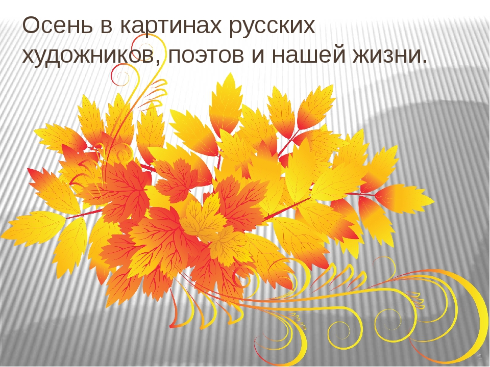 Осень в картинах русских художников, поэтов и нашей жизни. Сулицкая Светлана...