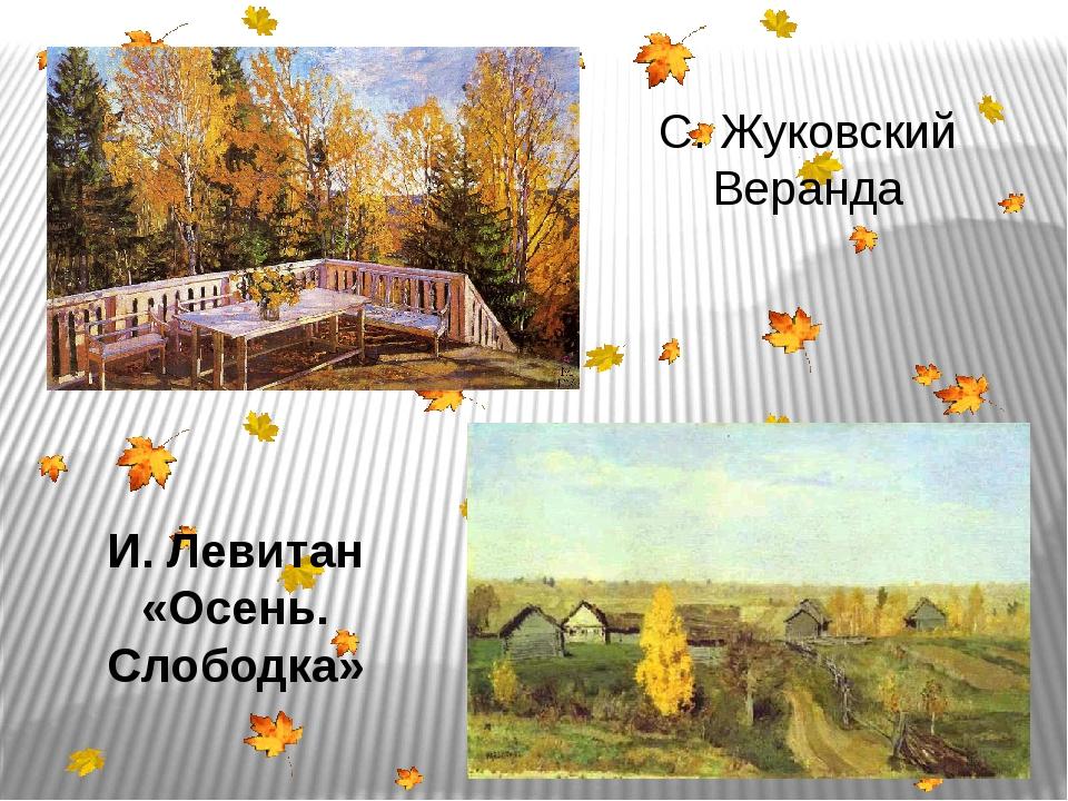 С. Жуковский Веранда И. Левитан «Осень. Слободка»