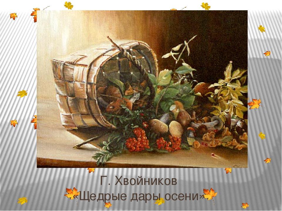Г. Хвойников «Щедрые дары осени»