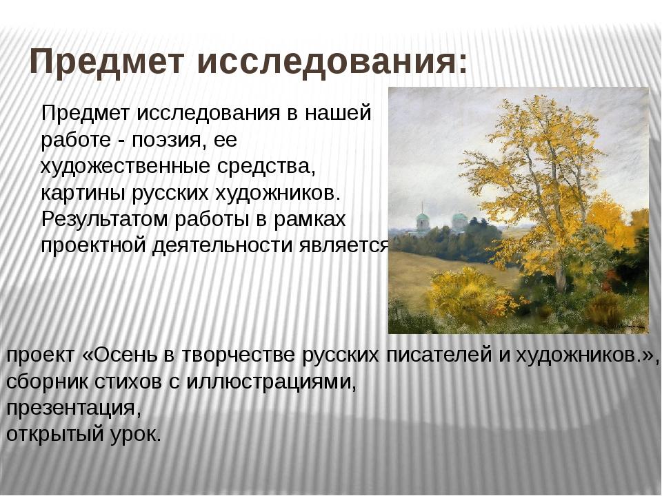 Предмет исследования в нашей работе - поэзия, ее художественные средства, кар...