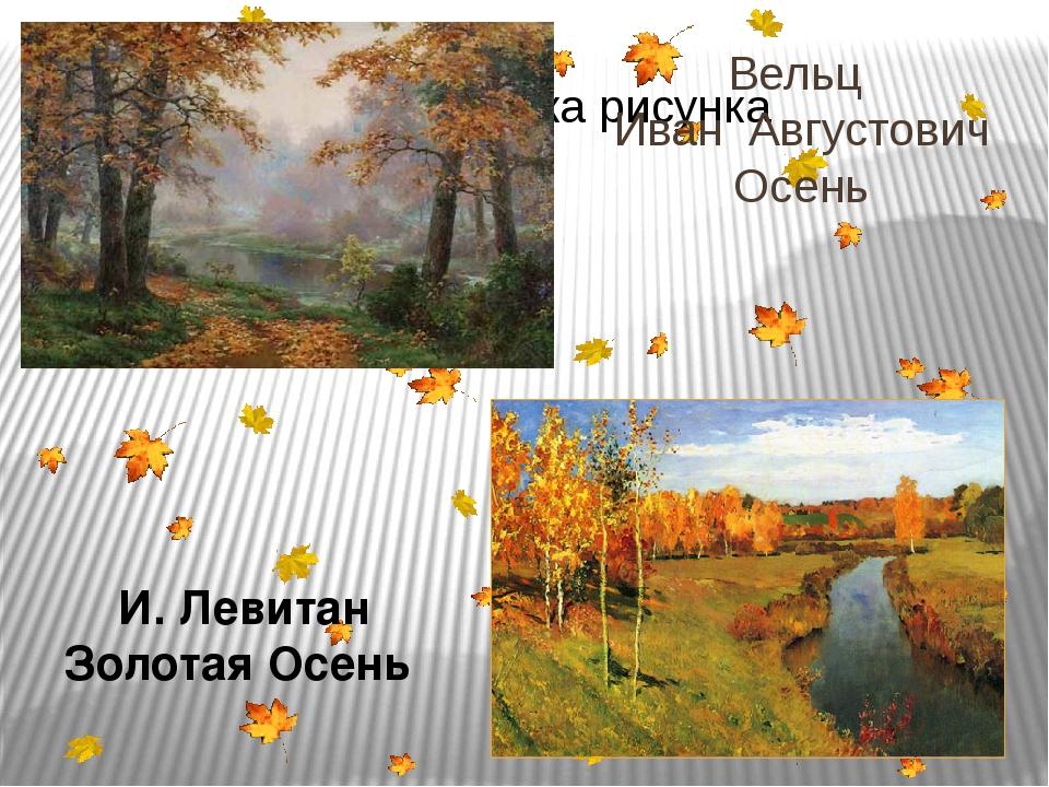 Вельц Иван Августович Осень И. Левитан Золотая Осень Арина