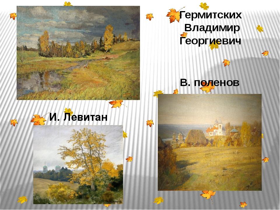 В. поленов И. Левитан Гермитских Владимир Георгиевич