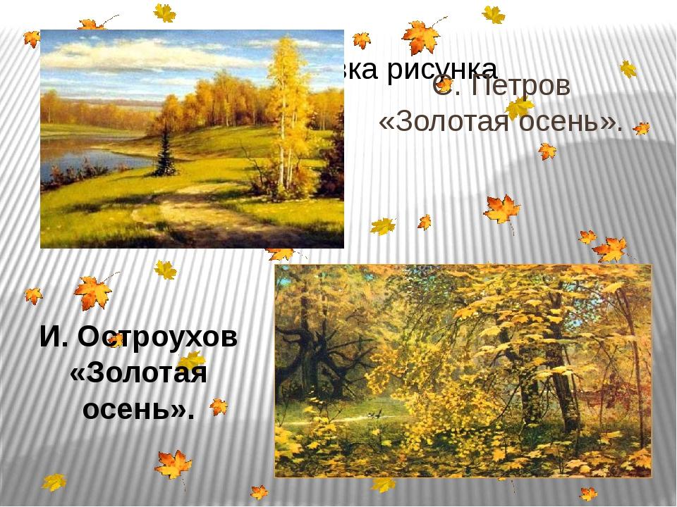 С. Петров «Золотая осень». И. Остроухов «Золотая осень».
