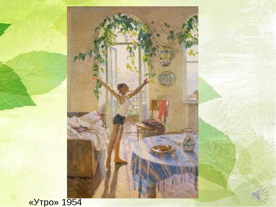 дизайнеру картина яблонской утро фото описание открытом грунте