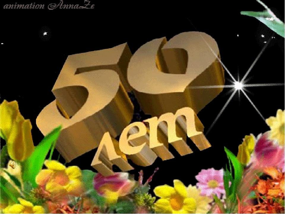 Гифки юбилей 50 лет