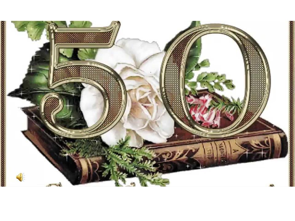 Открытки с юбилеем 50 для мужа, поздравление