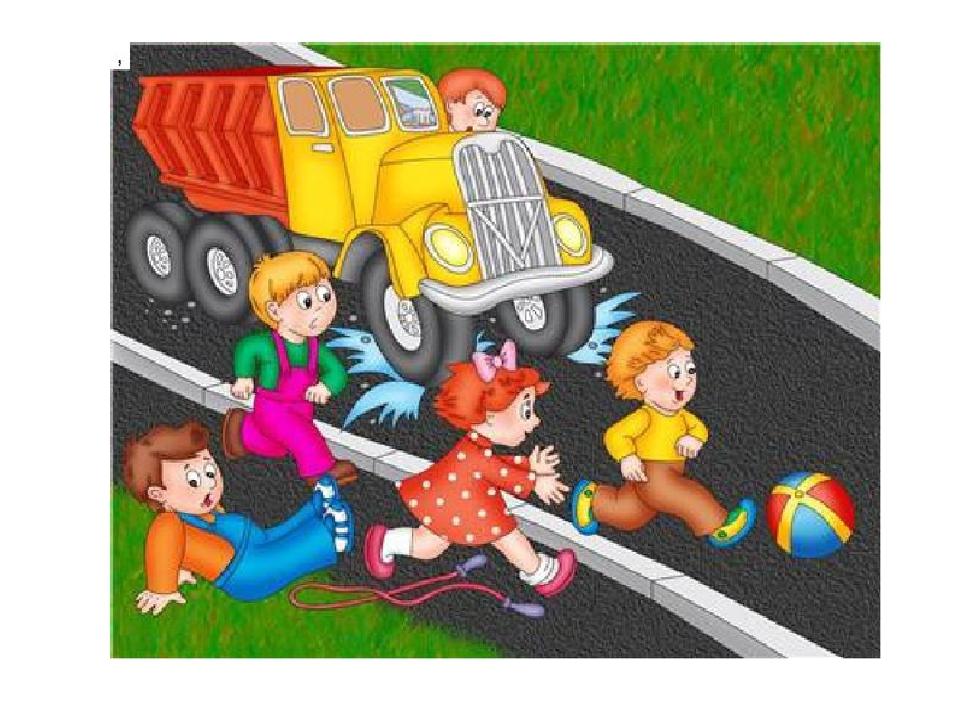 Картинка игры на дороге