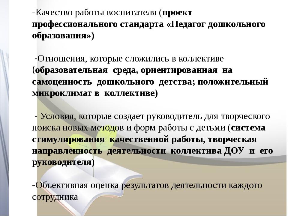 -Качество работы воспитателя (проект профессионального стандарта «Педагог дош...