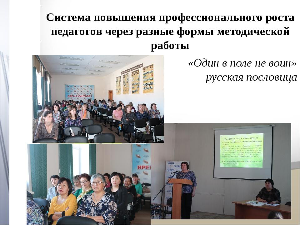 Система повышения профессионального роста педагогов через разные формы методи...
