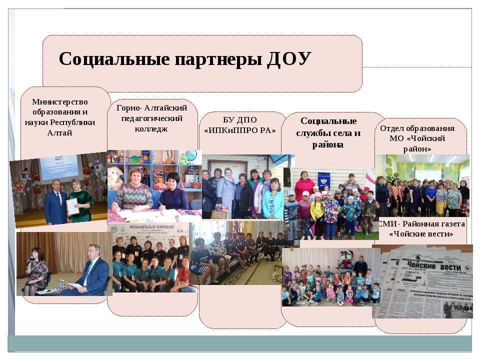 Социальные партнеры ДОУ Министерство образования и науки Республики Алтай Го...